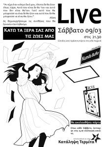 αφίσα-01