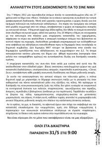 ΚΑΛΕΣΜΑ ΣΤΑ ΔΙΚΑΣΤΗΡΙΑ 31/5/2013