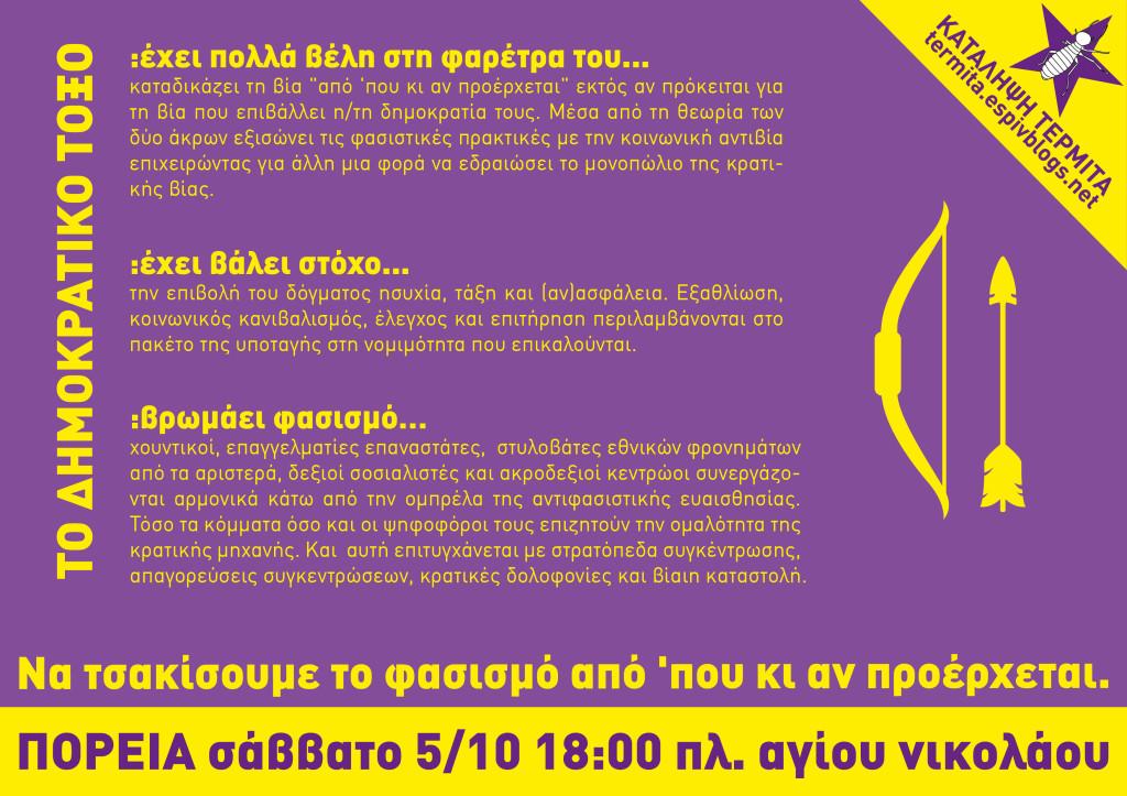 antifa flyer2