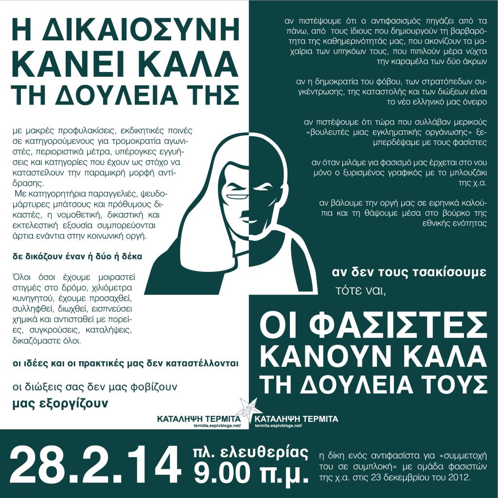 28/02/14 Συγκέντρωση αλληλεγγύης