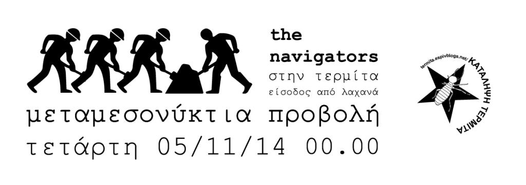 05/11/14 Μεταμεσονύκτια Προβολή – The Navigators