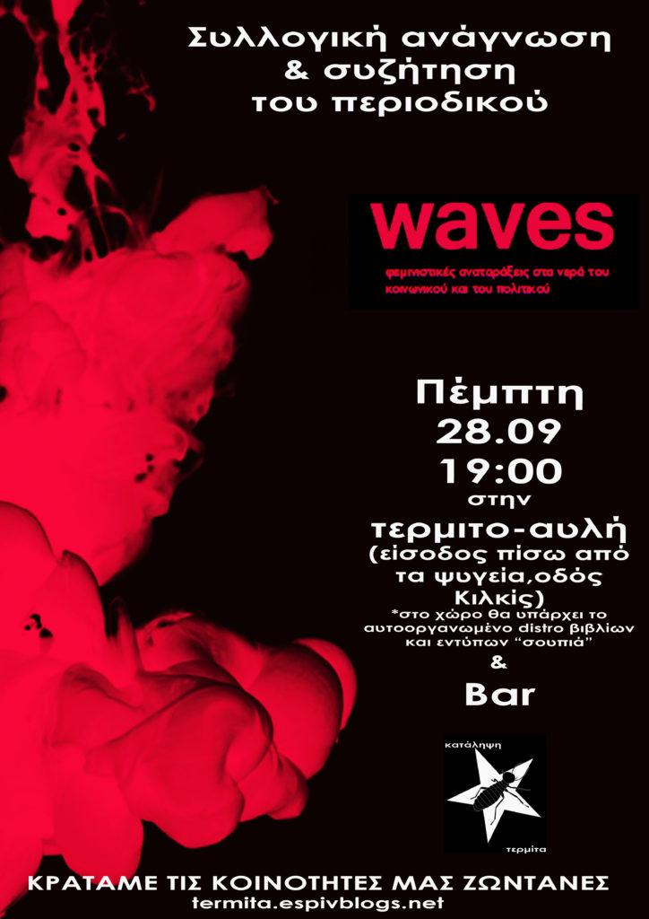 """Συλλογική ανάγνωση & συζήτηση """"Waves"""""""