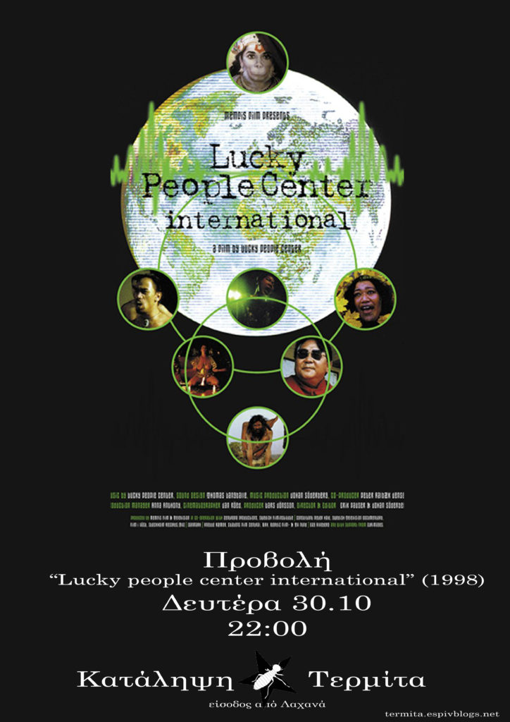 "Δευτέρα 30.10 Προβολή ""Lucky people center international"""